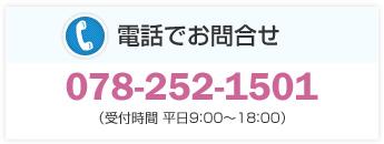 電話でお問合せ:078-252-1501(受付時間 平日9:00~18:00)