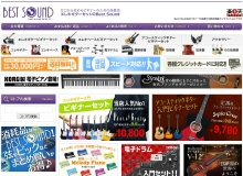 エレキギターセットのBest Sound 楽天市場店