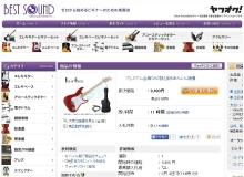 エレキギターセットのBest Sound ヤフオク!店