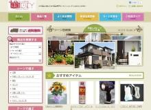 日曜大工・ココDIY通販サイト