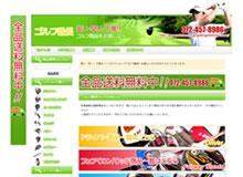 ゴルフ商品の通販サイト