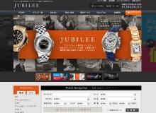 JUBILEE-ブランド時計専門店