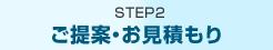 STEP02 ご提案・お見積もり