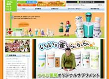 サプリメント・アロマ・除菌グッズの通販