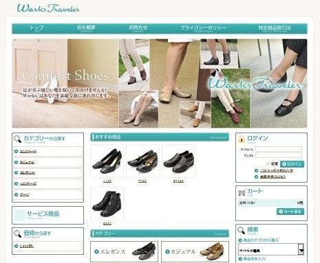 婦人靴の通販サイト