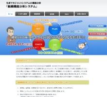 生産マネジメントシステムの機能分析「組織機能分析システム」