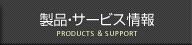 製品・サービス情報