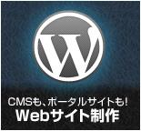 CMSも、ポータルサイトも!Webサイト制作