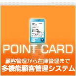 複数店舗のポイントを一括管理 ポイントカード